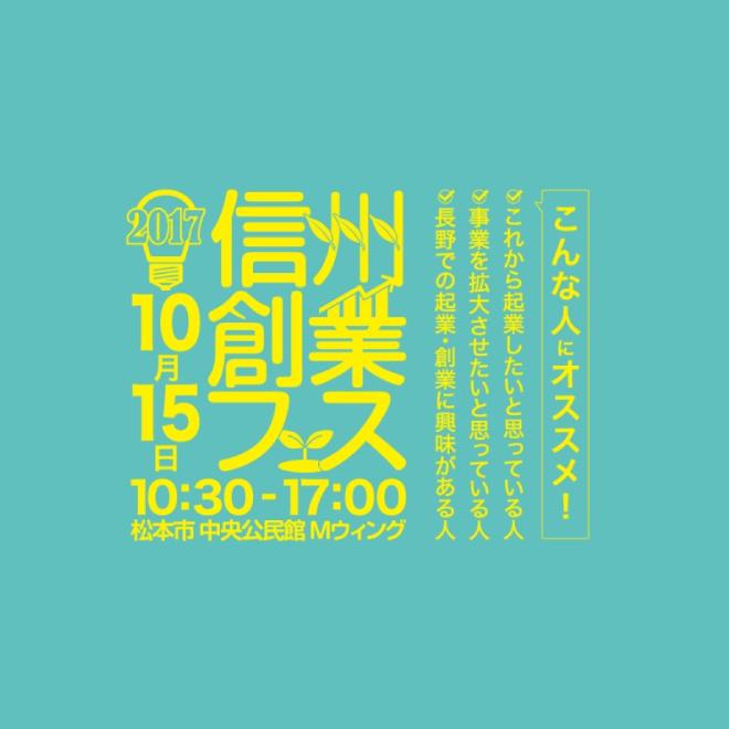 アイキャッチ画像:【開催告知】信州創業フェス2017