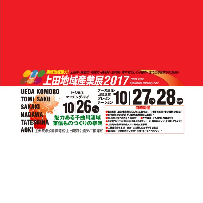 アイキャッチ画像:【開催告知】上田地域産業展2017