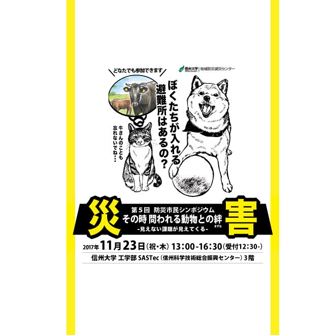 アイキャッチ画像:【開催告知】第5回防災市民シンポジウム「災害 その時 問われる動物との絆ー見えない課題が見えてくるー」