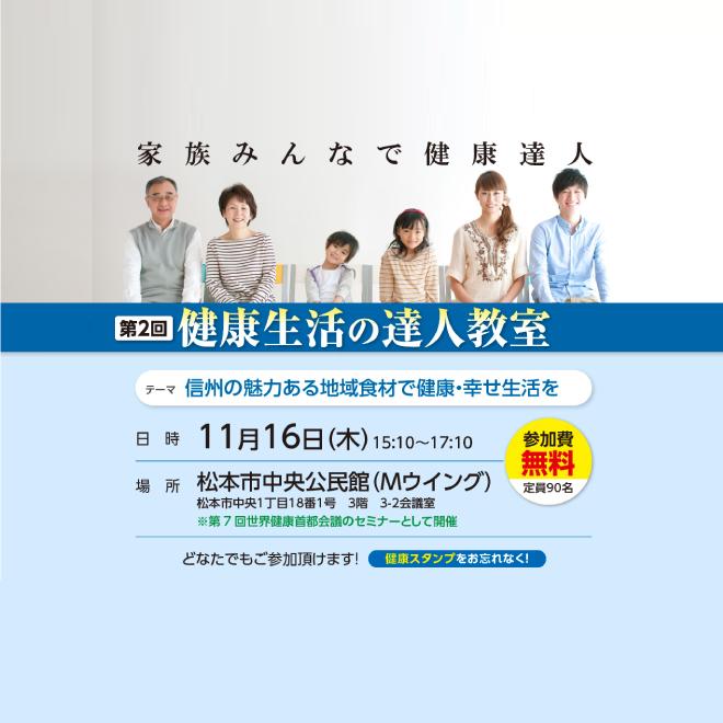 アイキャッチ画像:【開催告知】第2回 健康生活の達人教室