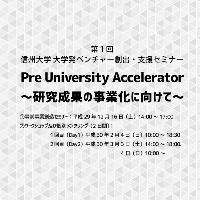アイキャッチ画像:【開催告知】第1回 信州大学 大学発ベンチャー創出・支援セミナー 「Pre University Accelerator ~研究成果の事業化に向けて~」