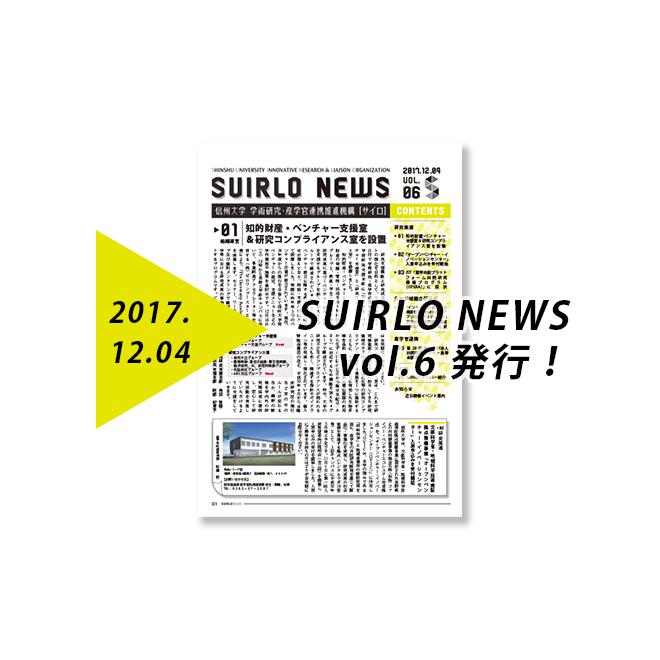 アイキャッチ画像:SUIRLO NEWS【vol.6】発行