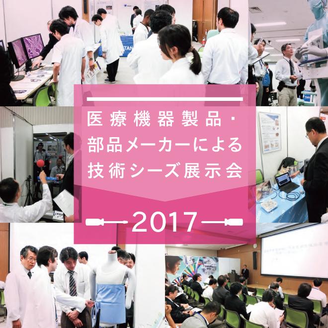 アイキャッチ画像:【開催告知】医療機器製品・部品メーカーによる技術シーズ展示会2017
