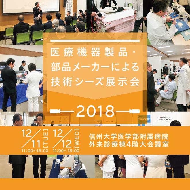 アイキャッチ画像:【開催告知】医療機器製品・部品メーカーによる技術シーズ展示会2018