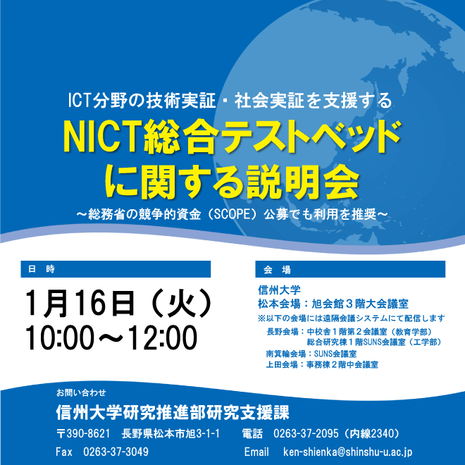 アイキャッチ画像:【開催告知】NICT総合テストベッドに関する説明会