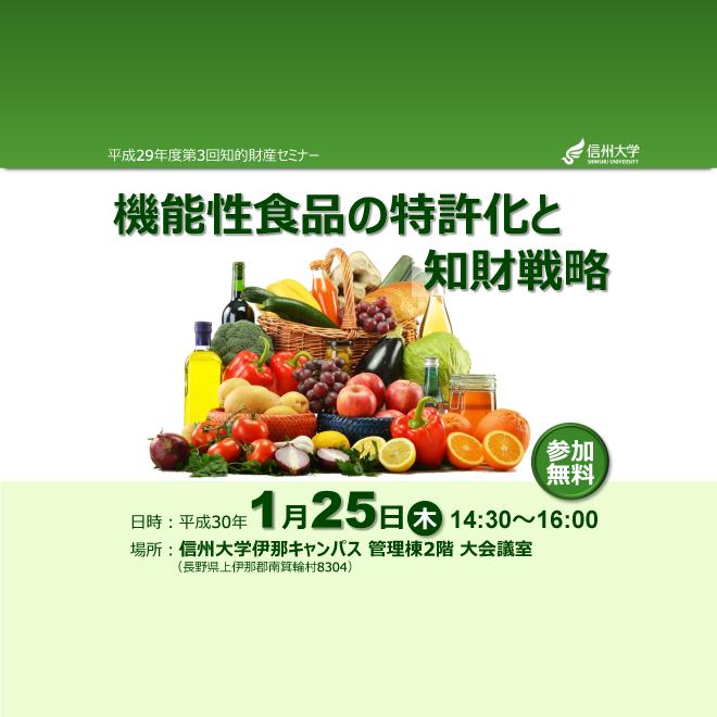 アイキャッチ画像:【開催告知】平成29年度第3回知的財産セミナー「機能性食品の特許化と知財戦略」