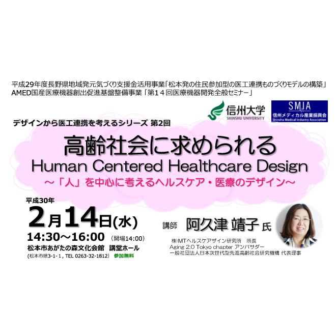 アイキャッチ画像:【開催告知】デザインから医工連携を考えるシリーズ 第2回 「高齢社会に求められるHuman Centered Healthcare Design」