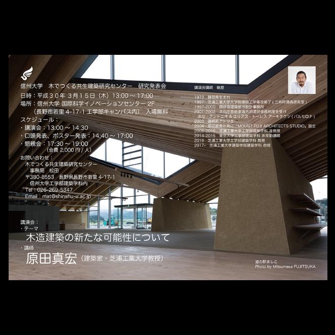 アイキャッチ画像:【開催告知】信州大学 木でつくる共生建築研究センター研究発表会