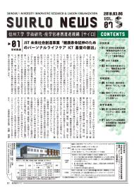 アイキャッチ画像:SUIRLO NEWS【vol.7】