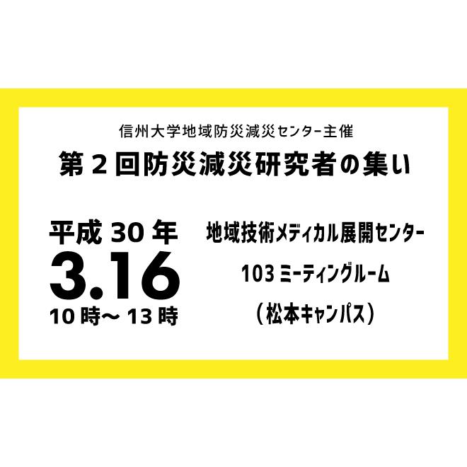 アイキャッチ画像:【開催告知】信州大学地域防災減災センター主催 「第2回防災減災研究者の集い」