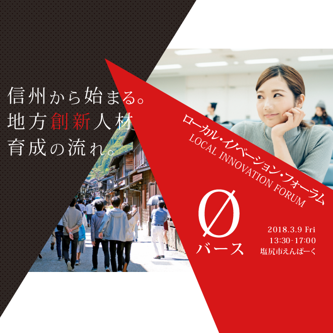 アイキャッチ画像:【開催告知】ローカル・イノベーション・フォーラム0(バース)