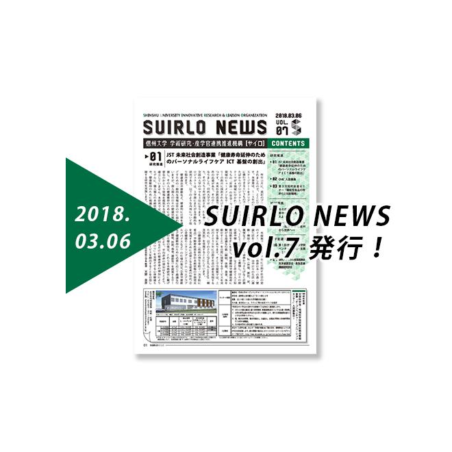 アイキャッチ画像:SUIRLO NEWS【vol.7】を発行