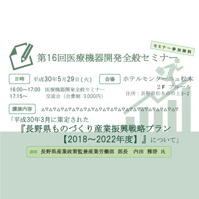 アイキャッチ画像:【開催告知】第16回医療機器開発全般セミナー