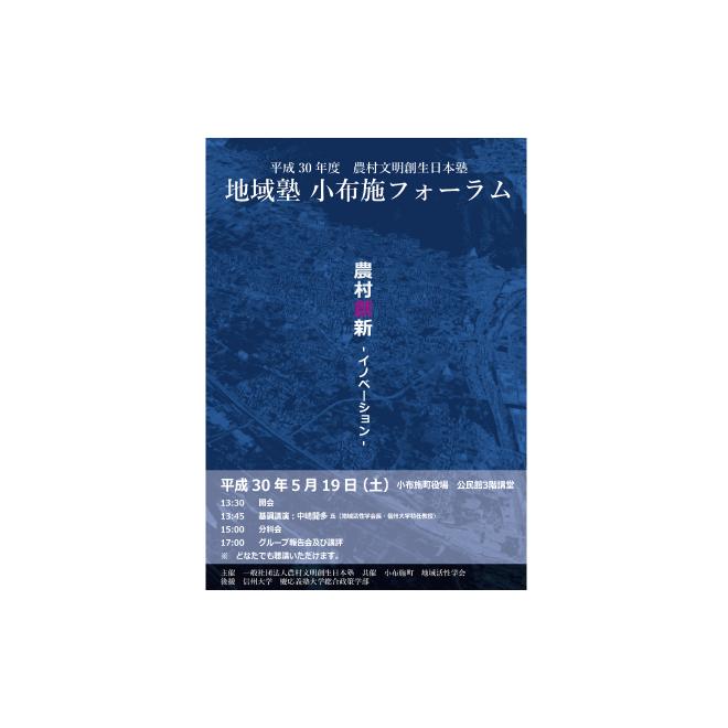 アイキャッチ画像:【開催告知】農村文明創生地域塾「小布施フォーラム」