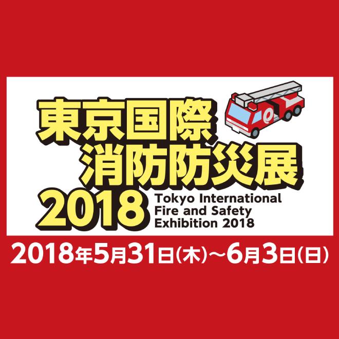 アイキャッチ画像:【出展告知】東京国際消防防災展2018