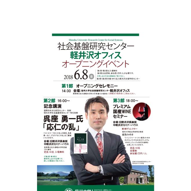 アイキャッチ画像:【開催告知】社会基盤研究センター 軽井沢オフィス オープニングイベント