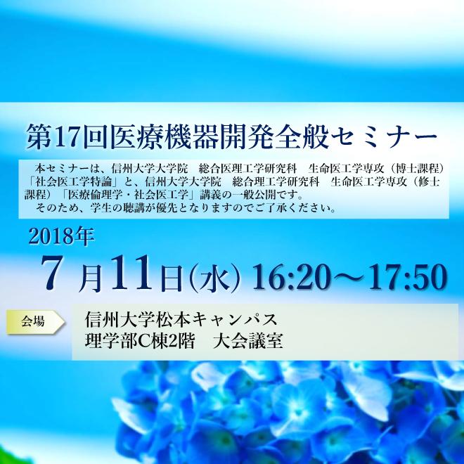 アイキャッチ画像:【開催告知】第17回医療機器開発全般セミナー