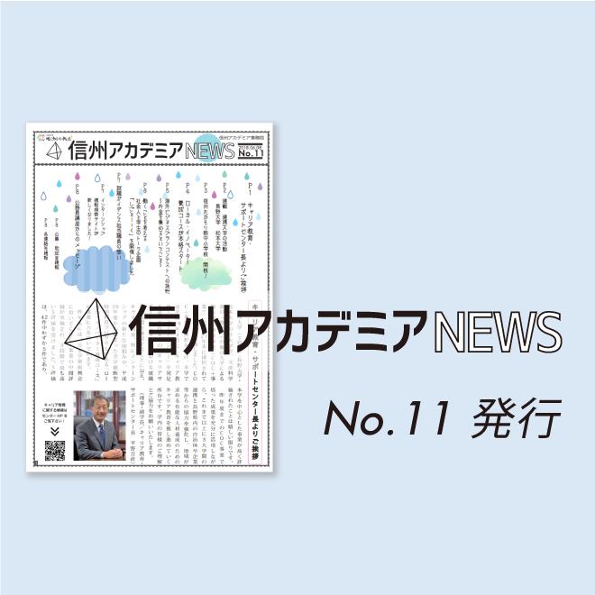 アイキャッチ画像:【発行】信州アカデミアNEWS No.11