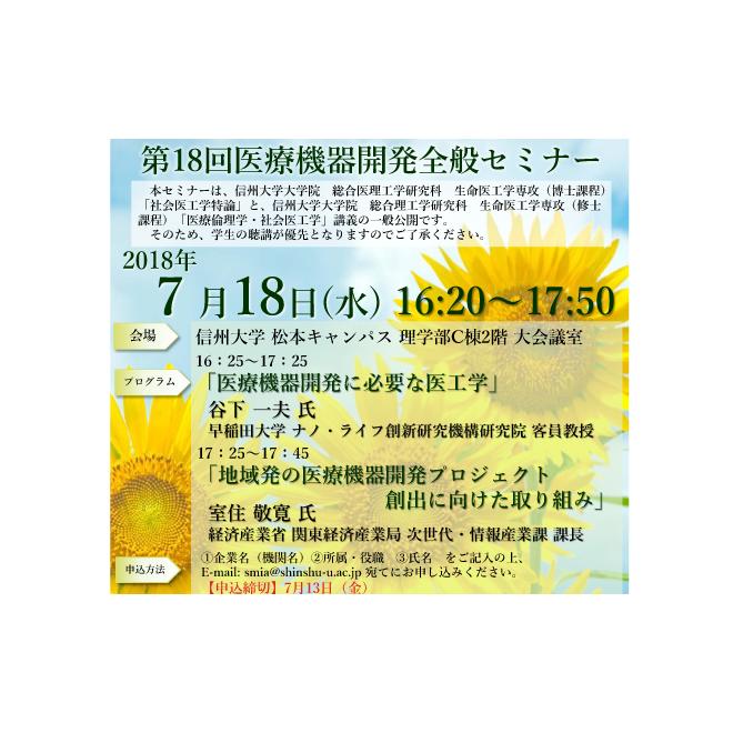 アイキャッチ画像:【開催告知】第18回医療機器開発全般セミナー