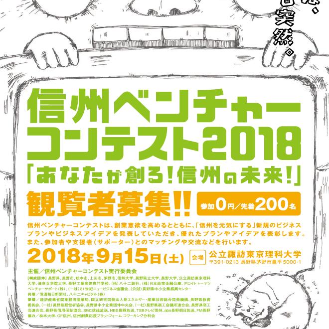 アイキャッチ画像:【開催告知】信州ベンチャーコンテスト2018観覧者募集!