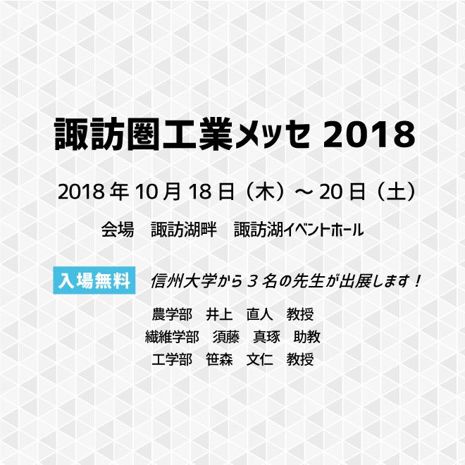 アイキャッチ画像:【出展告知】諏訪圏工業メッセ2018