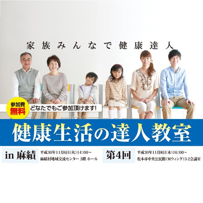 アイキャッチ画像:【開催告知】健康生活の達人教室/in麻績・第4回