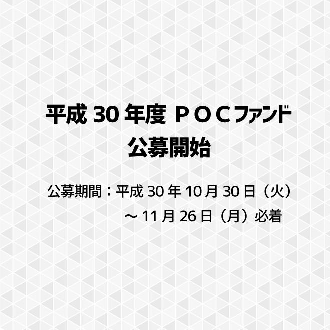 アイキャッチ画像:【公募】平成30年度POCファンド(学内限定)