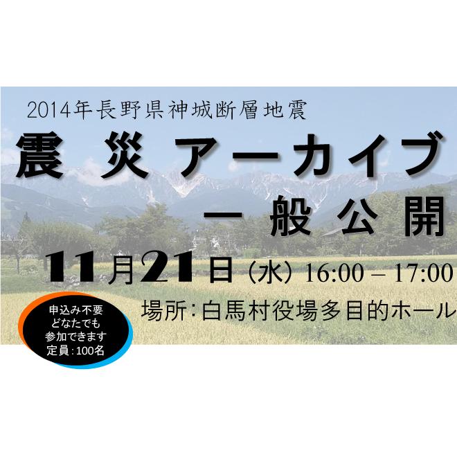 アイキャッチ画像:【開催告知】2014年長野県神城断層地震震災アーカイブ一般発表会