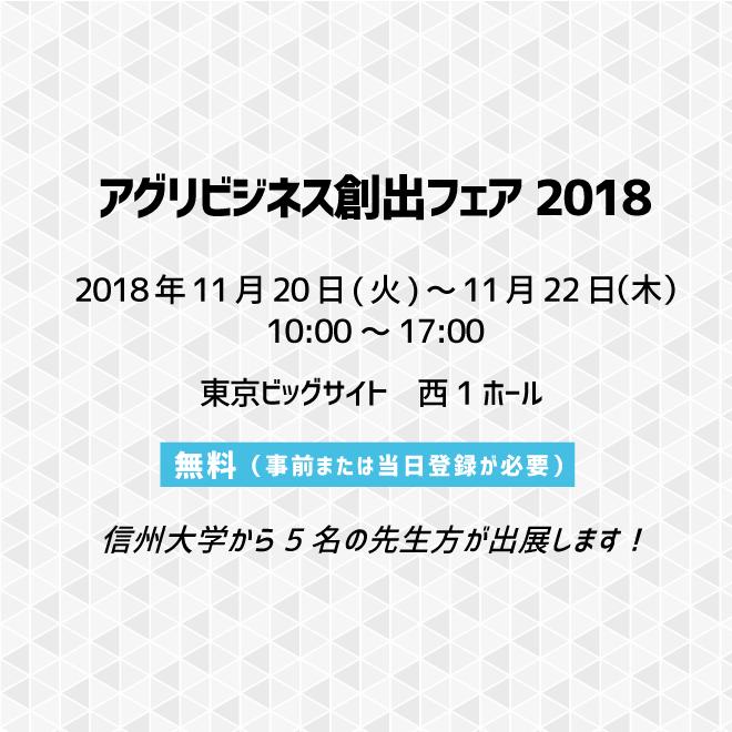 アイキャッチ画像:【出展告知】アグリビジネス創出フェア2018