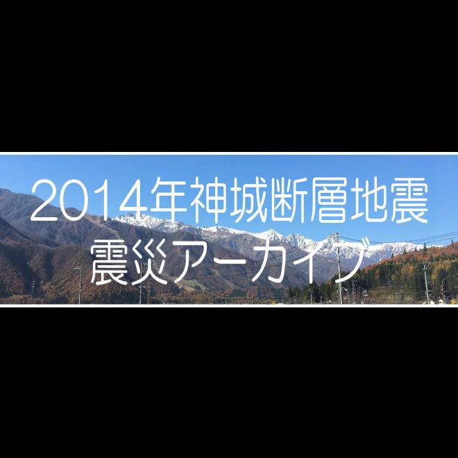 アイキャッチ画像:【公開】2014年神城断層地震 震災アーカイブ