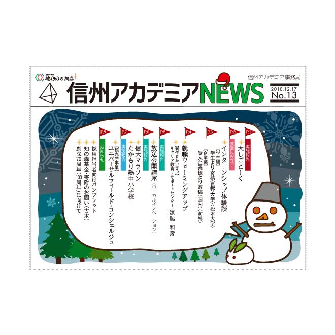 アイキャッチ画像:【発行】信州アカデミアNEWS No.13