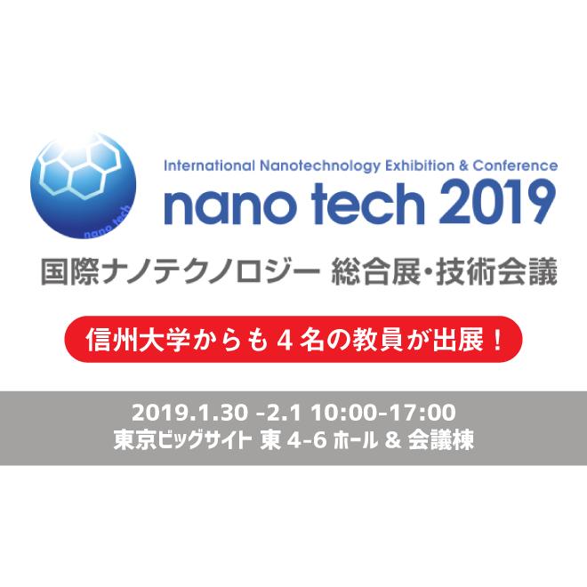 アイキャッチ画像:【出展告知】nano tech2019 国際ナノテクノロジー総合展・技術会議