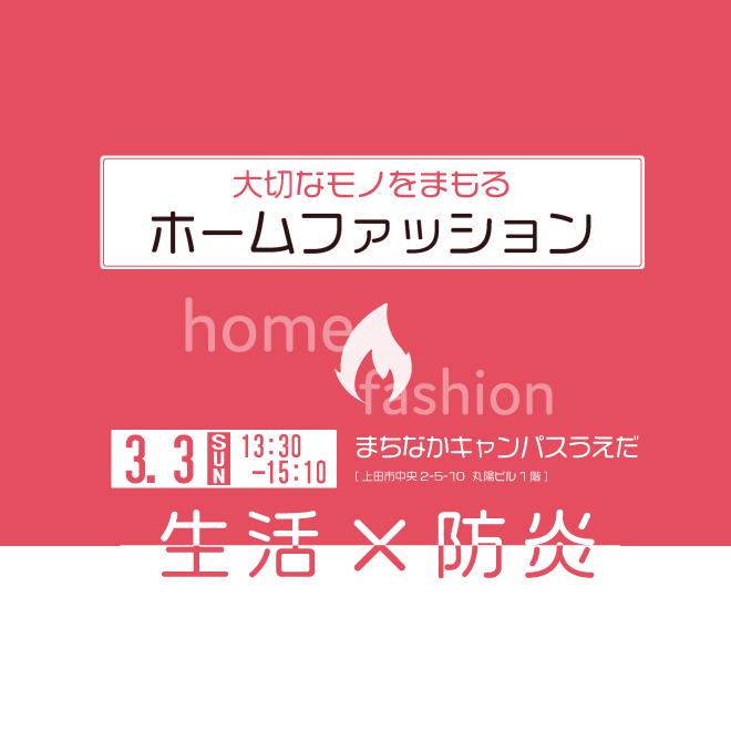 アイキャッチ画像:【開催告知】防炎ワークショップ「大切なモノをまもるホームファッション」
