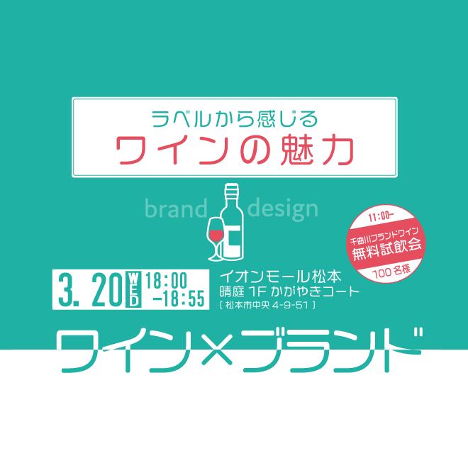 アイキャッチ画像:【開催告知】ブランドデザインワークショップ「ラベルから感じるワインの魅力」