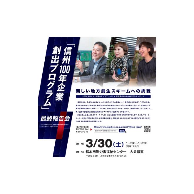 アイキャッチ画像:【開催告知】「信州100年企業創出プログラム」最終報告会