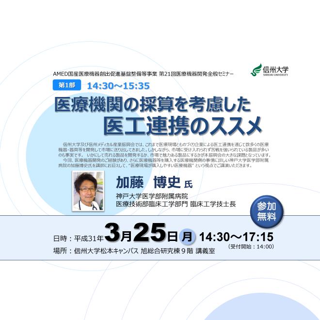 アイキャッチ画像:【開催告知】「第21回医療機器開発全般セミナー」及び「医工連携成果報告会」