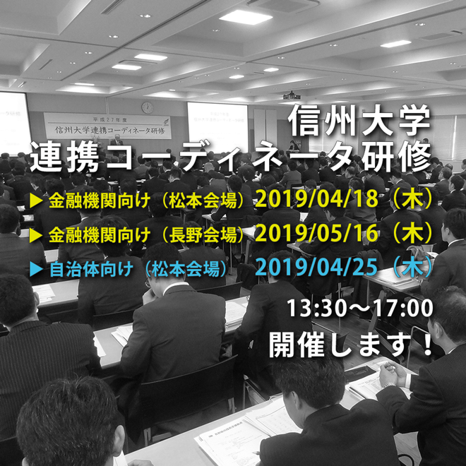 アイキャッチ画像:【開催告知】2019年度信州大学連携コーディネータ研修
