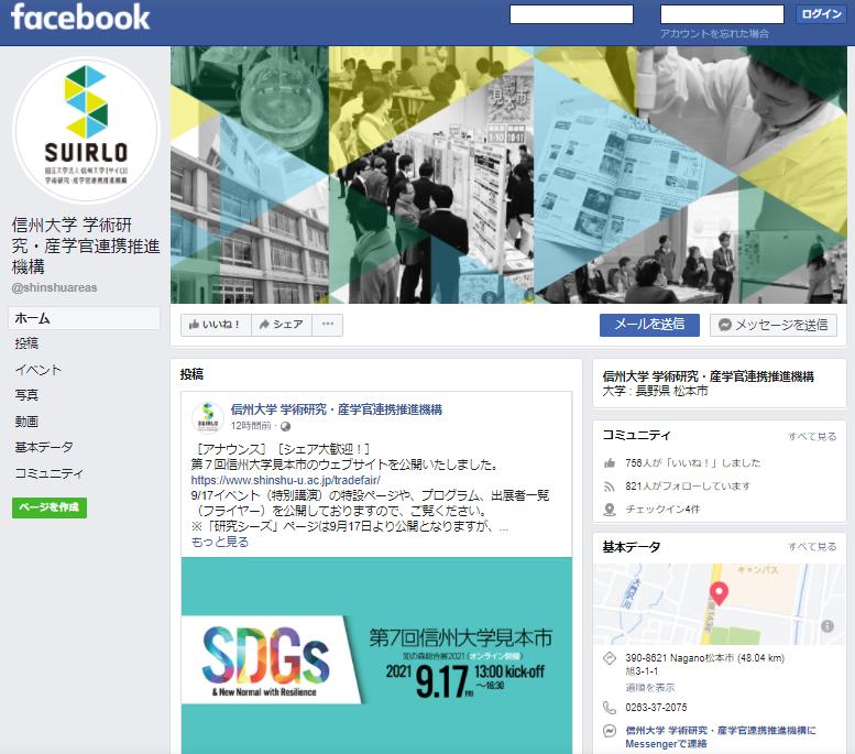 学術研究・産学官連携推進機構のFacebook