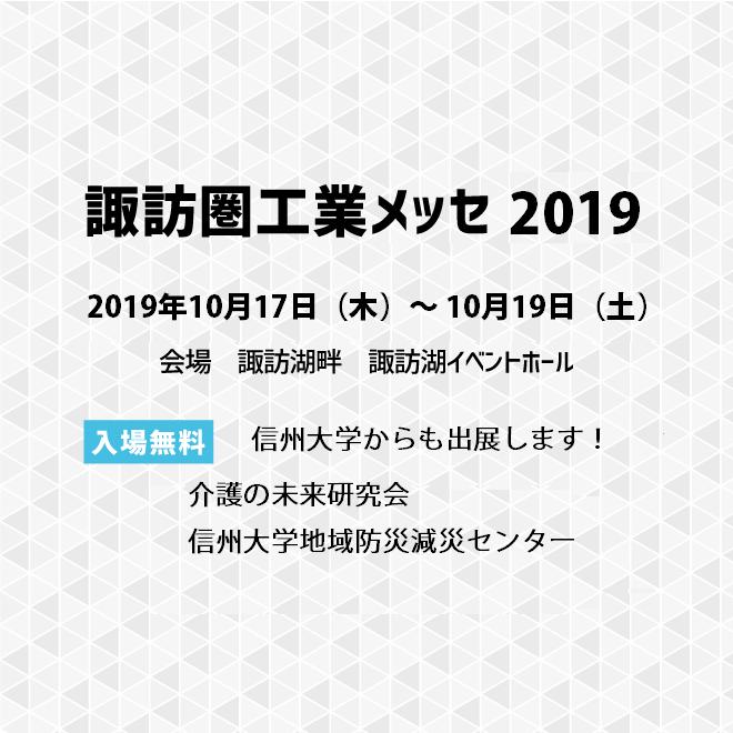 アイキャッチ画像:【出展告知】諏訪圏工業メッセ2019