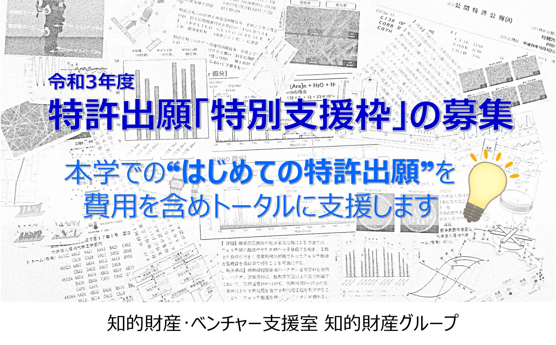 アイキャッチ画像:【募集】令和3年度特許出願特別支援枠の募集について