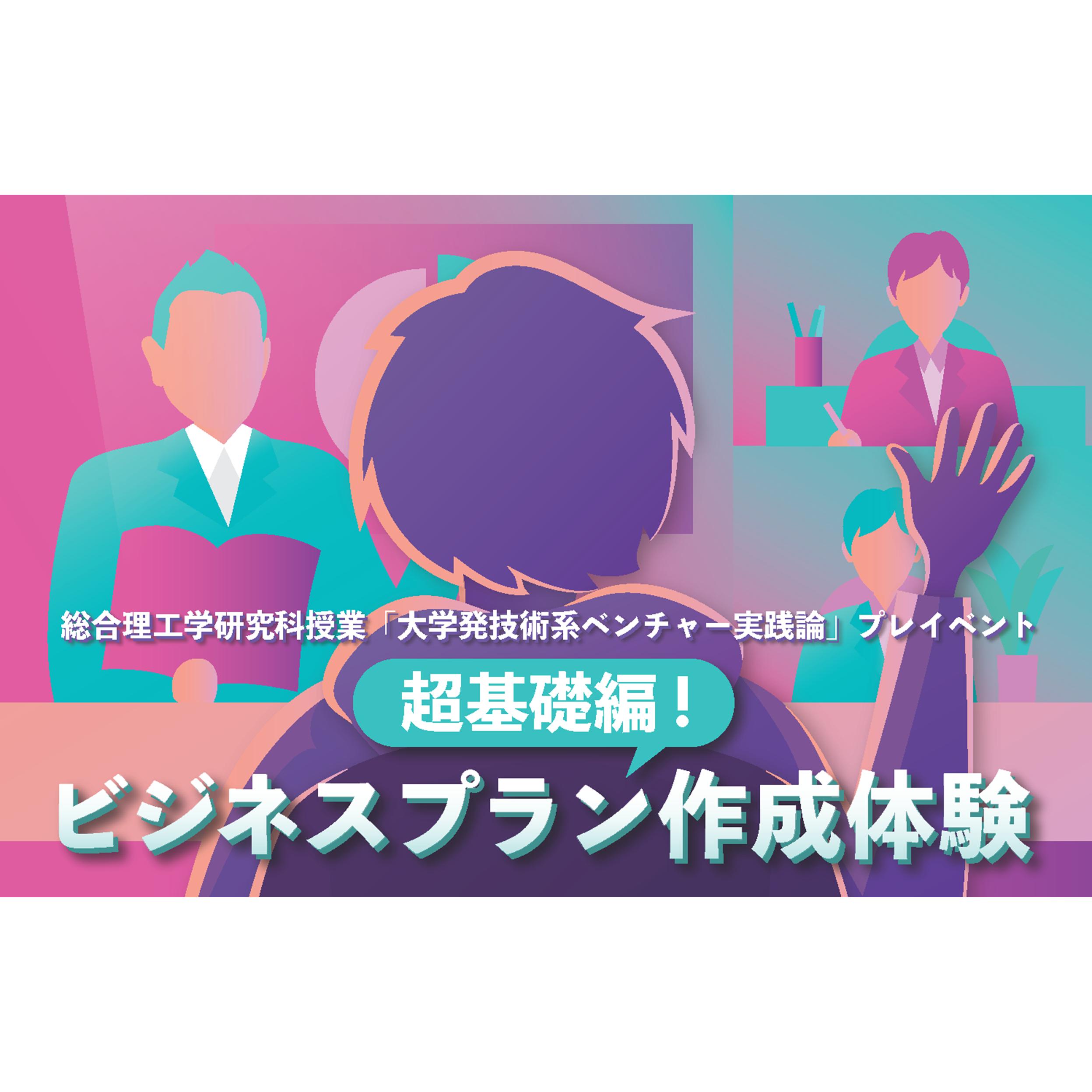 アイキャッチ画像:【開催告知】「超基礎編!ビジネスプラン作成体験」開催のご案内