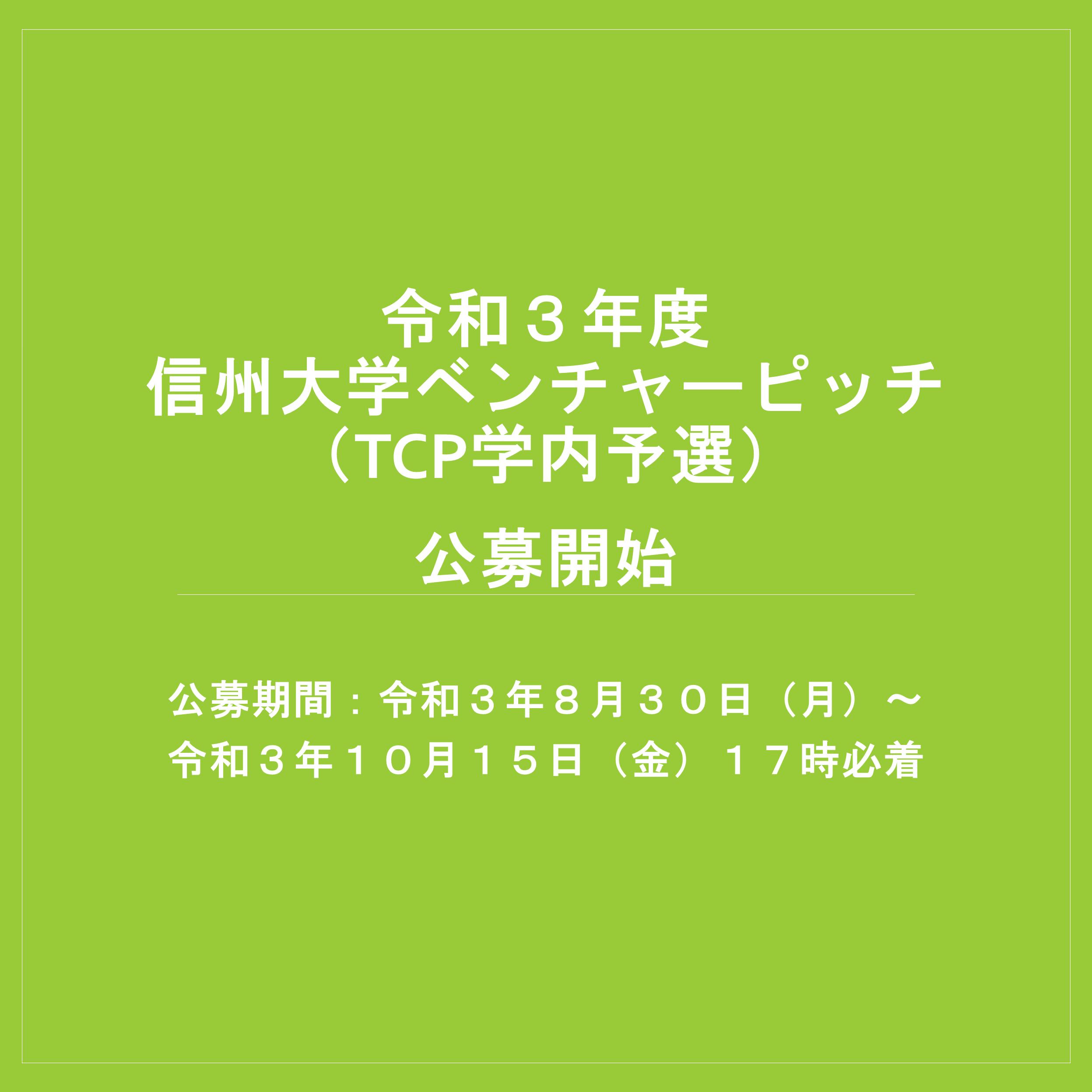 アイキャッチ画像:【公募】令和3年度 信州大学ベンチャーピッチ(TCP学内予選)