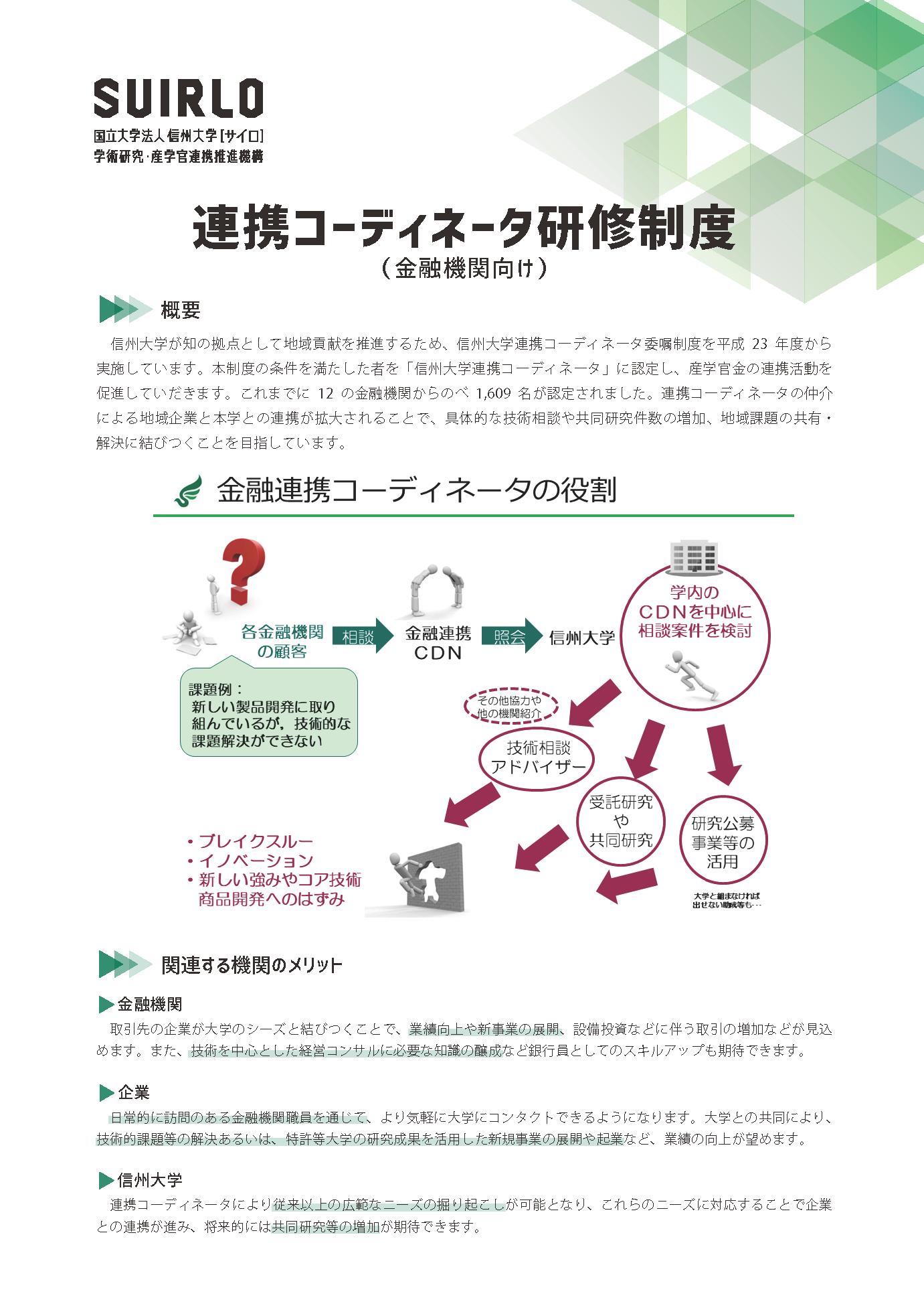 アイキャッチ画像:連携コーディネータ研修制度