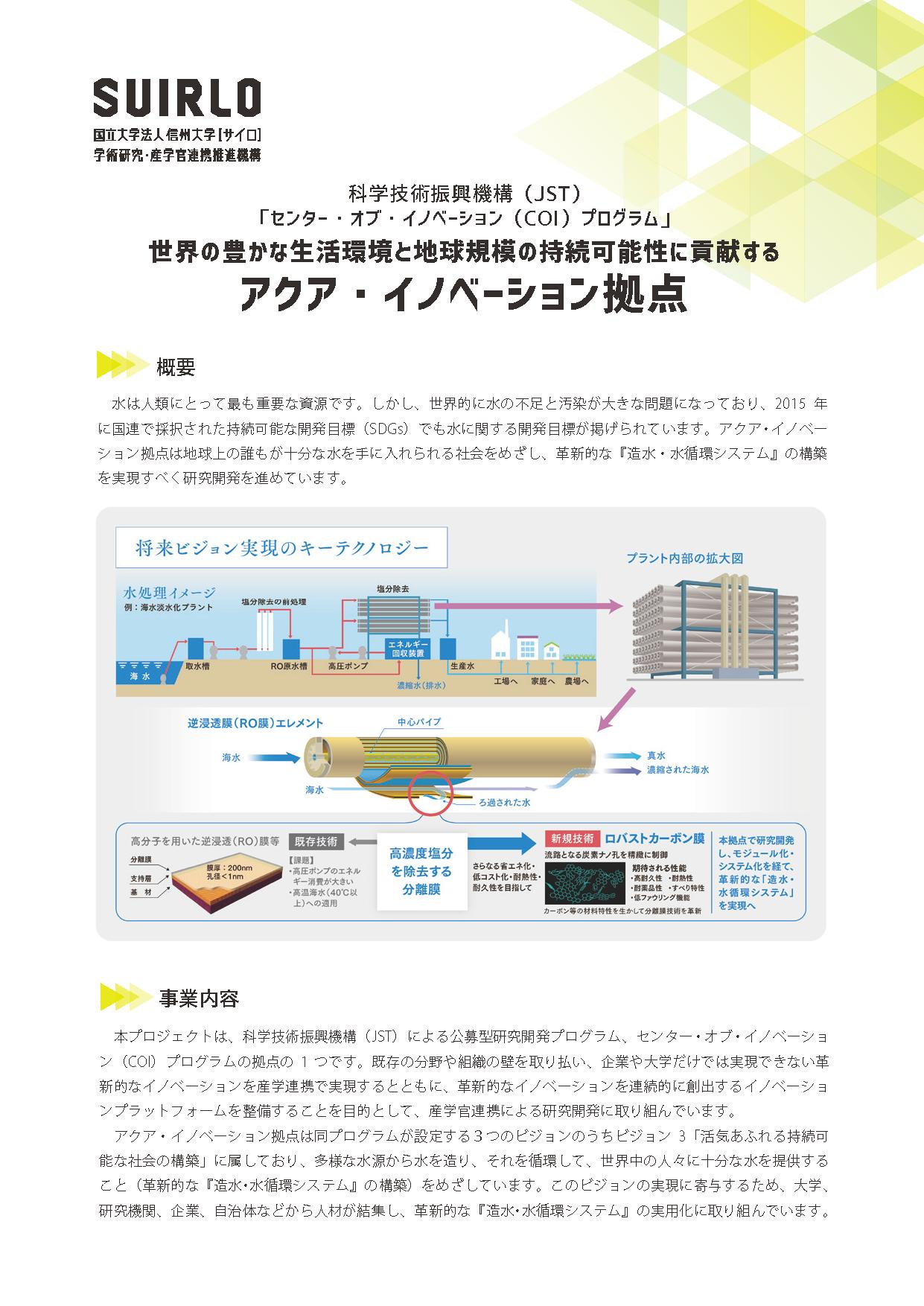 アイキャッチ画像:アクア・イノベーション拠点(COI)