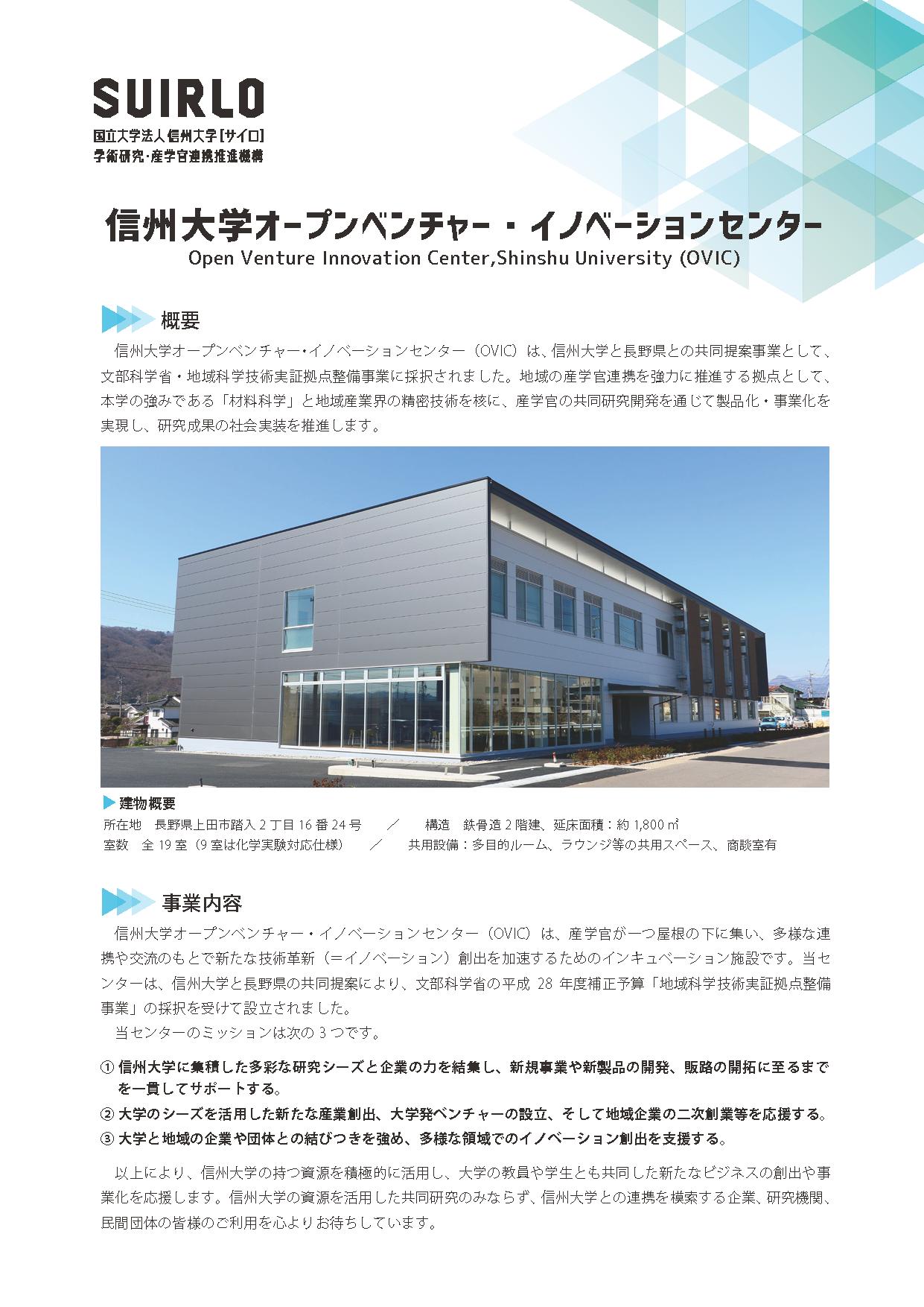 アイキャッチ画像:信州大学オープンベンチャー・イノベーションセンター