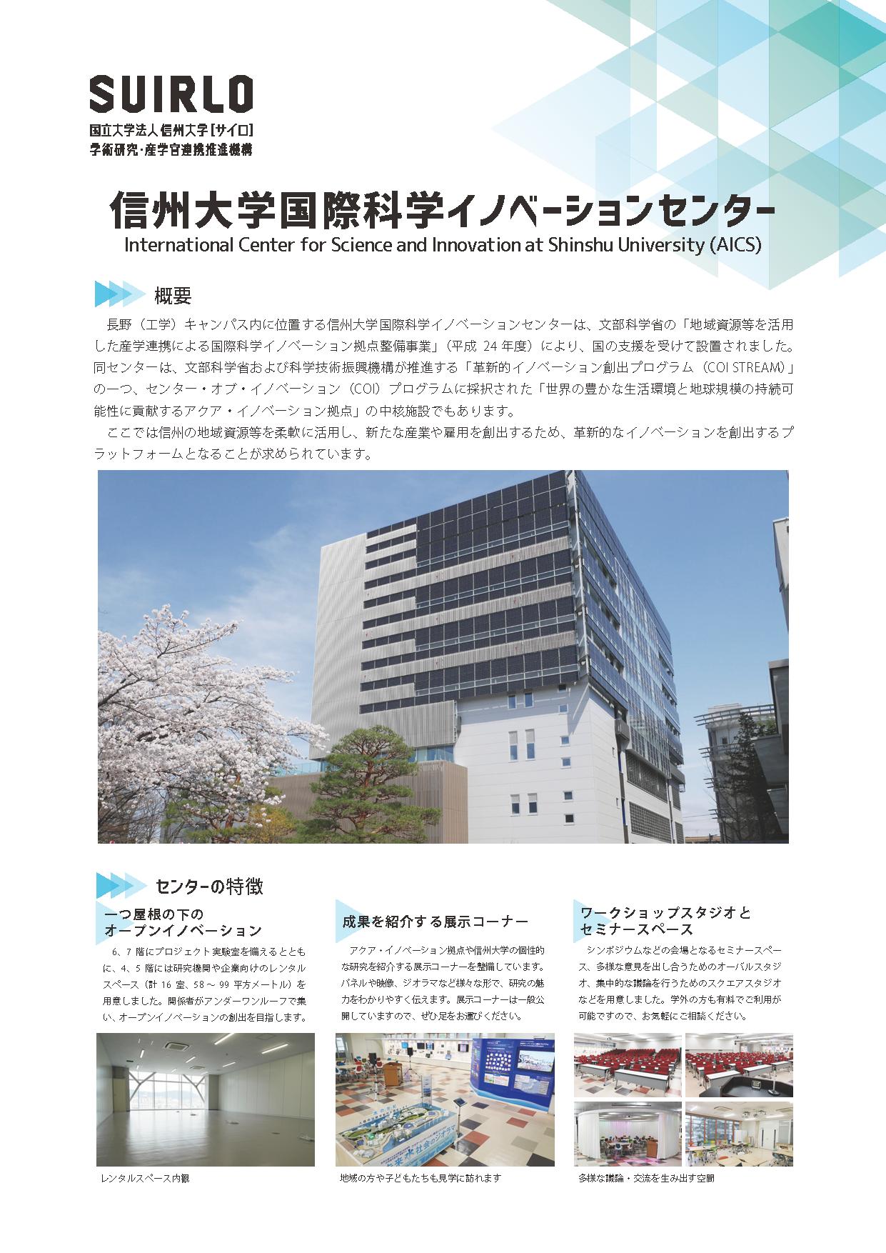 アイキャッチ画像:信州大学国際科学イノベーションセンター