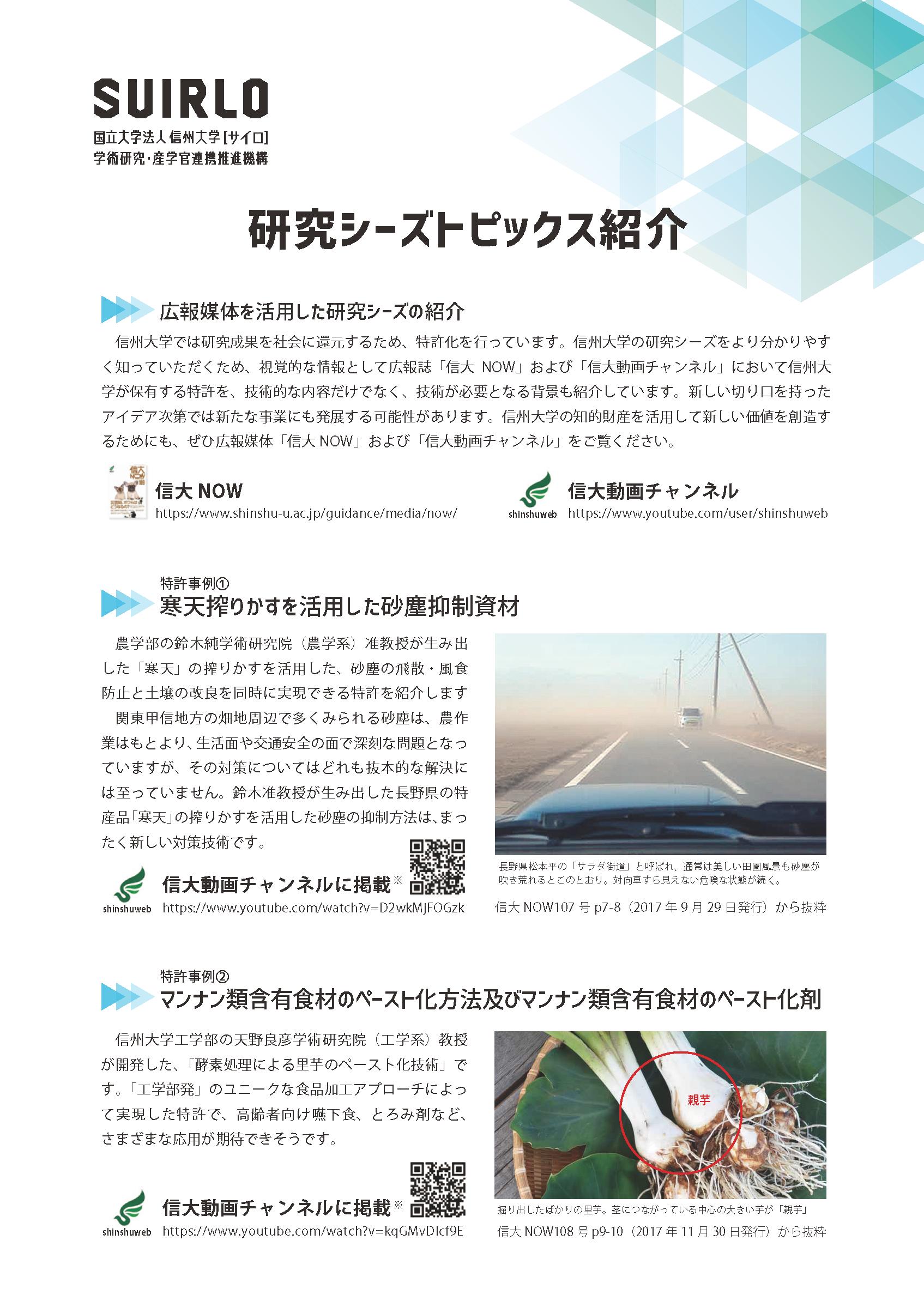 アイキャッチ画像:研究シーズトピックス紹介