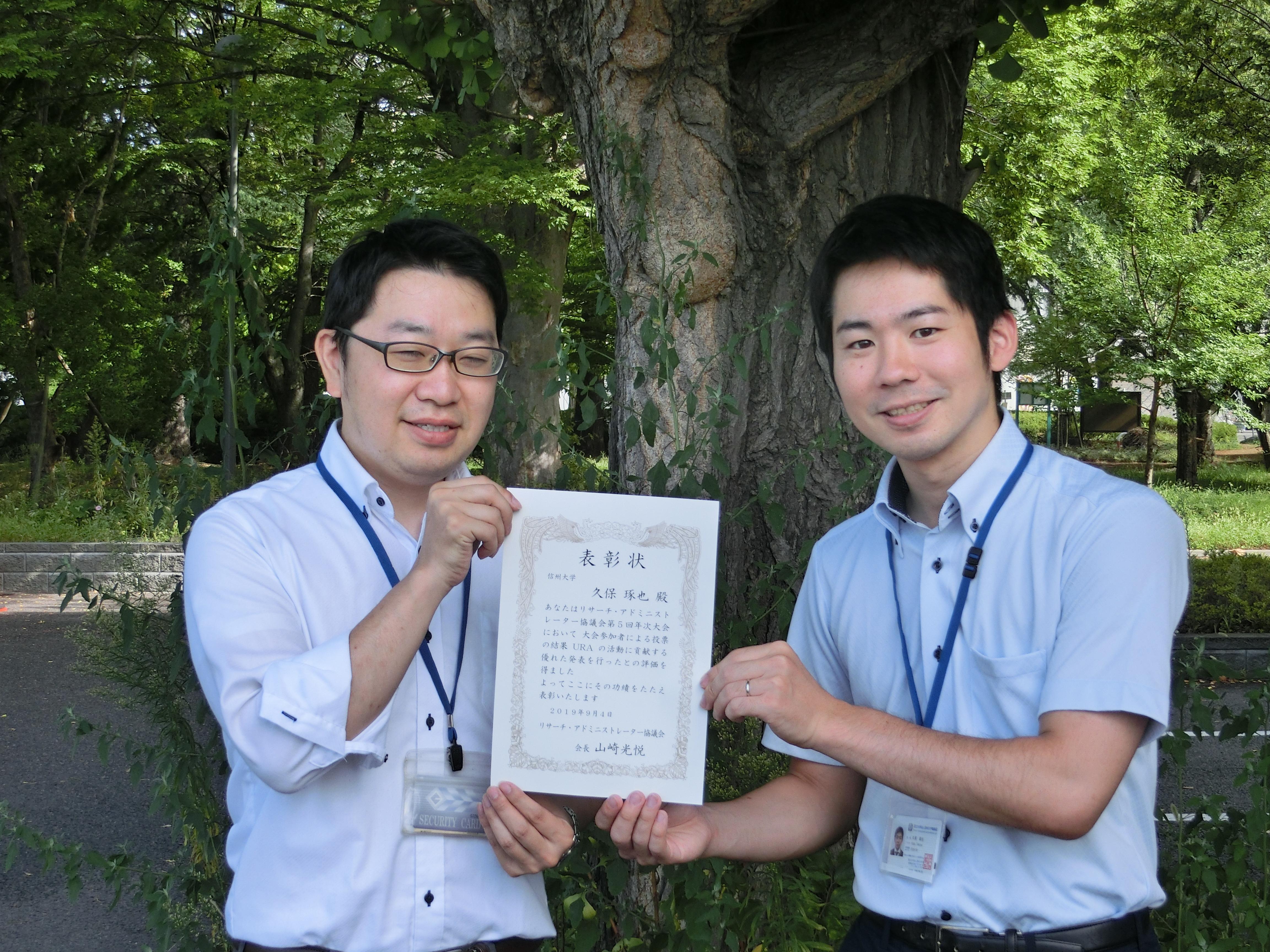アイキャッチ画像:久保琢也助教と伊藤広幸助教が第5回RA協議会年次大会においてポスター発表賞を受賞