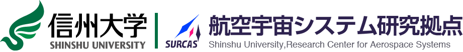 航空宇宙システム研究拠点 Shinshu University,Research Center for Aerospace Systems