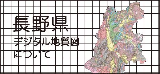 長野県デジタル地質図について
